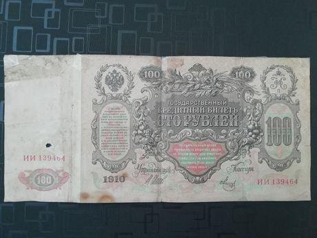 Деньги царские, деньги царской России, нумизматика