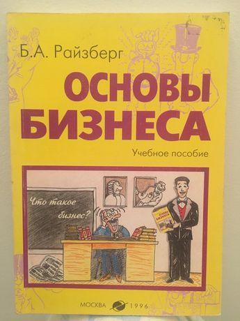 Книга Основы бизнеса. Учебное пособие