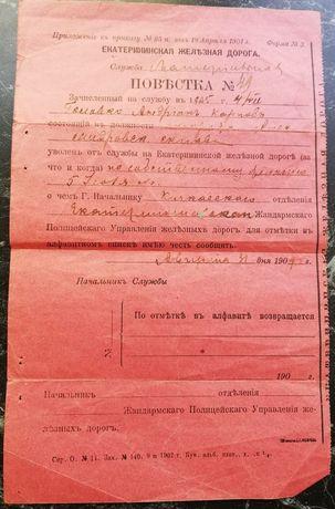 Повестка на службу 1905года