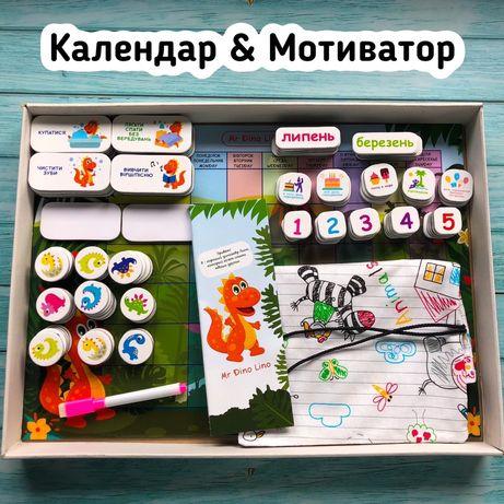 Планер Календар Мотиватор для дітей Органайзер времени
