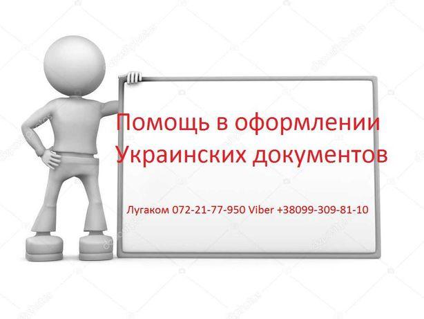 Помощь в оформлении Украинских документов. Быстро, законно.