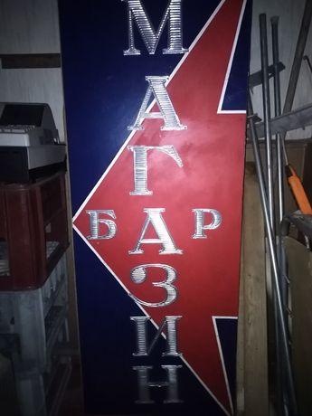 Рекламный щит навесной