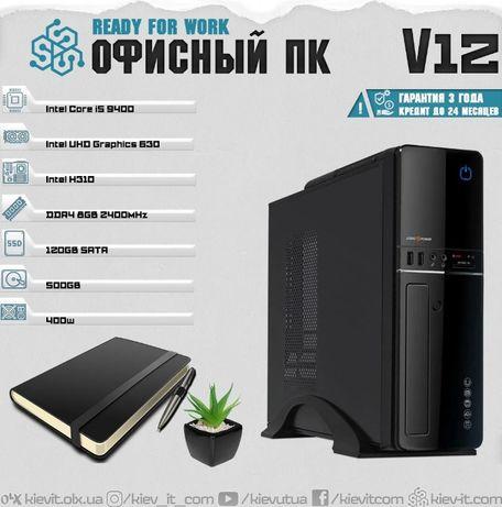 Офисный ПК с НДС i5 9400 | Intel HD | 8GB | 120GB | 500GB KIEV-IT V12