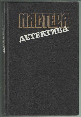 """Мастера детектива"" (М. Спиллейн, С. Стееман, К. Файяр, Б. Росс)"