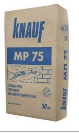 Штукатурка МП-75