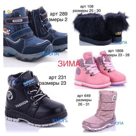 Ботиночки зима Распродажа от 22 по 31 разм