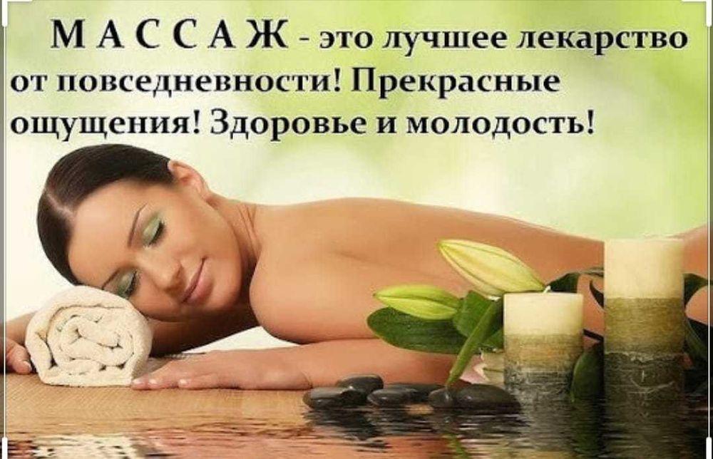 Класичний масаж тіла Ужгород - зображення 1