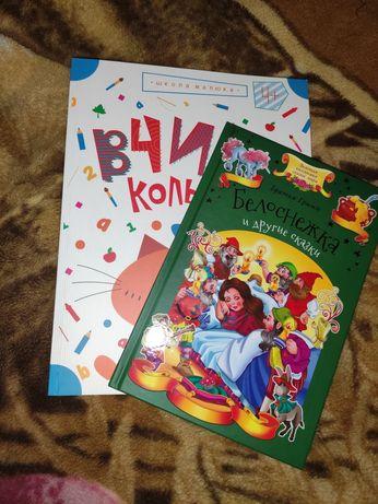 Дві дитячі книжочки