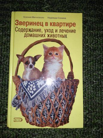 "Книга ""Зверинец в квартире""."