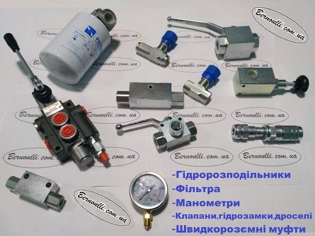 Гідророзподільник Гидрораспределитель фільтр манометр гідрозамок