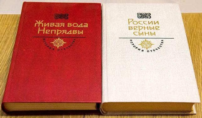 книга Живая вода Непрядвы , России верные сыны . История Отечества