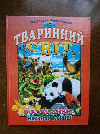 Тваринний світ Гончаренко   И.В