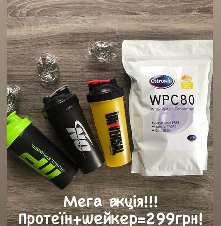 Протеин WPC 80 Milkiland Ostrowia1kg.+шейкер!МЕГА АКЦІЯ!319грн!