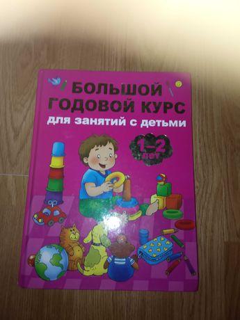 Большой годовой курс для детей 1-2года