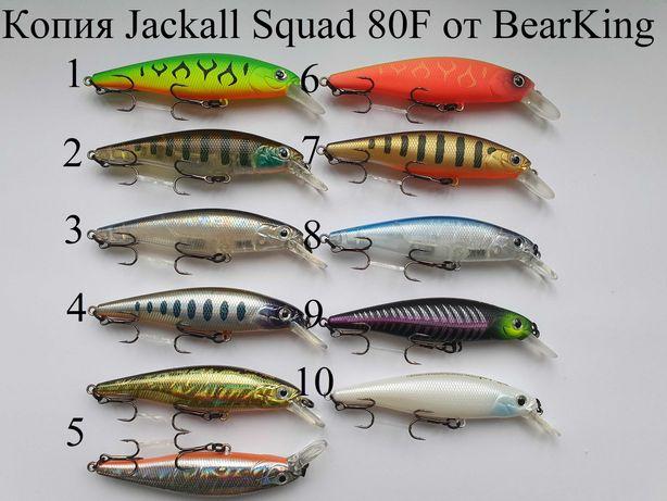 Jackall Squad 65SP,95SP MagSquad 128SP RERANGE 110SP,130SP от BearKing