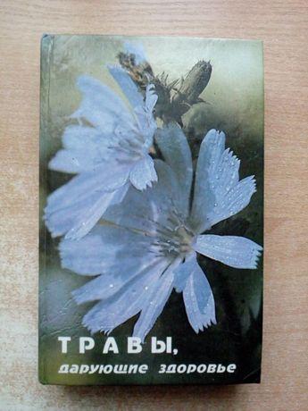 """Лавренова""""Травы,дарующие здоровье"""""""