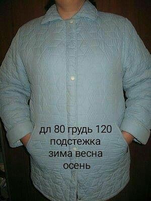 Куртка 58размера