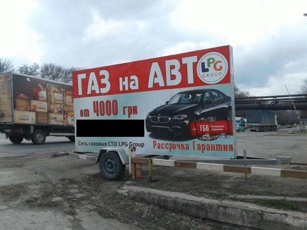 Рекламный прицеп, билборд, бигборд, реклама