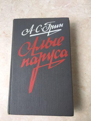 Книга «Алые паруса», Александр Грин