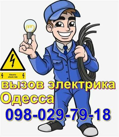 СРОЧНЫЙ ВЫЗОВ ЭЛЕКТРИКА ОДЕССА-таирово,черёмушки,центр 24/7