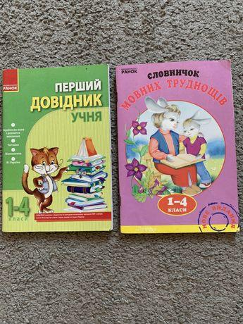 Книжечки для учнів 1-4 класів