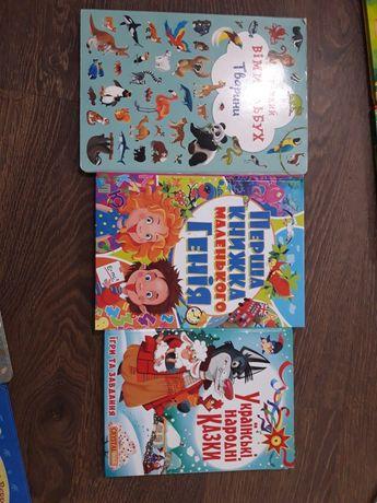 Детские книги, виммельбух