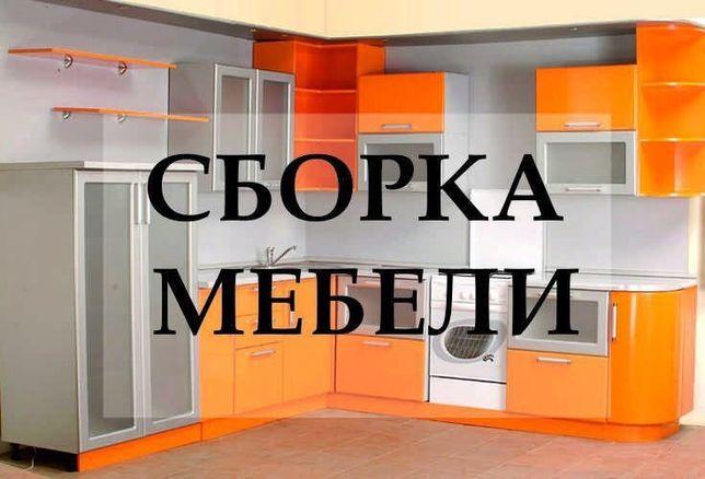 Сборка/разборка мебели (Буча, Ворзель, Немишаего, Ирпень, Киев)