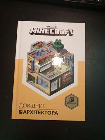 Книжка Mojang Minecraft Довідник Архітектура
