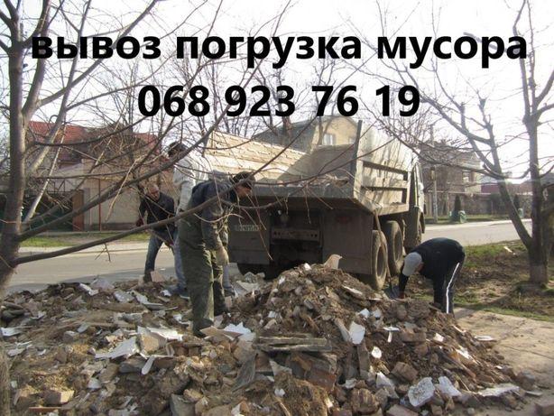 Уборка вывоз мусора хлама земли глины КАМАЗ+грузчики/трактор-погрузчик