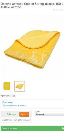 Одеяло Golden spring
