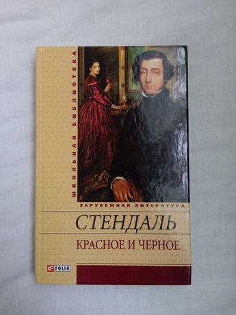 Книга книжка зарубежный Роман Стендаль красное и черное чёрное
