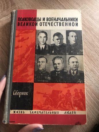Книга Полководцы и военачальники  великой отечественной.
