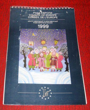 Календарь  настенный Совет Европы в Украине 1999