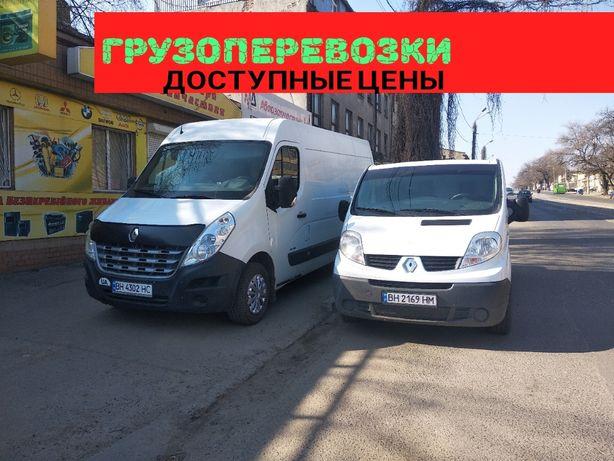 Грузоперевозки..грузовое такси.перевозка мебели, переезд грузчики