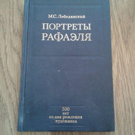 Portrety Raffaela, wydano w Moskwie album po rosyjsku