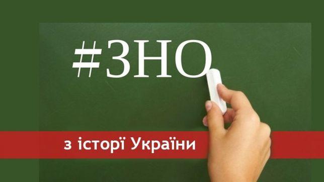 Онлайн репетитор по истории Украины, России, всемирной.