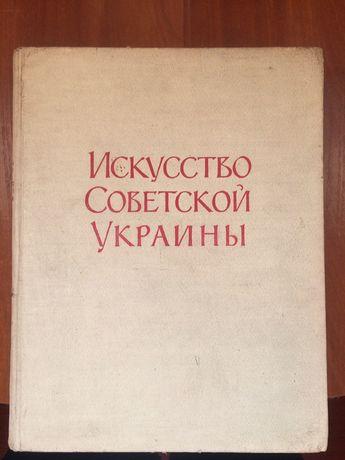 Книга Искусство Советской Украины