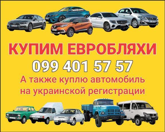Купим евробляхи,а также другие авто на украинских номерах