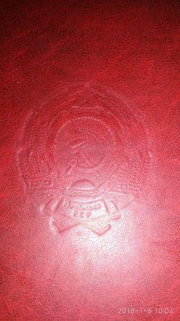 Папка с теснением герб УССР