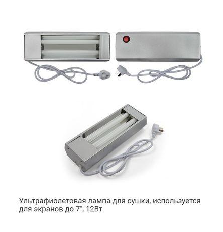 """Ультрафиолетовая лампа для сушки, используется для экранов до 7"""", 18Вт"""