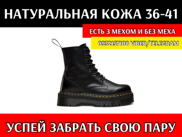 Женские ботинки Доктор Мартенс Dr. Martens Jadon Black Чёрные