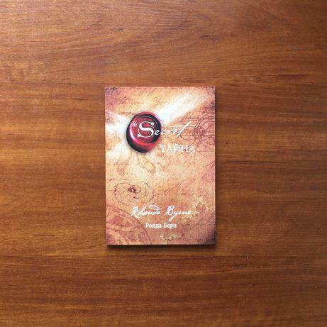 Книга Ронда Берн Тайна Секрет психология