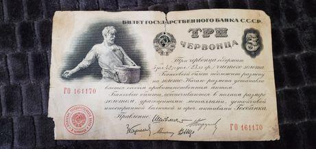 Боны купюры деньги бумажные 3 червонца 1924 год три червонца 3 рубля