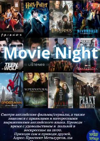 Movie Night. Просмотр фильмов на английском и субтитрами и разбором