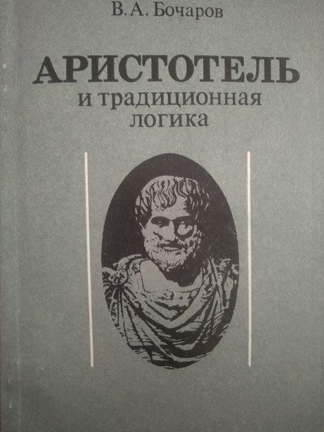 Бочаров В. А. Аристотель и традиционная логика