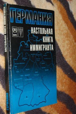Настольная книга иммигранта.
