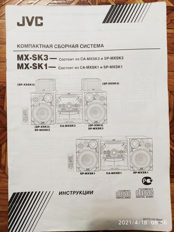 Инструкция по эксплуатации Музыкальных центров LG, Panasonic, Sony.