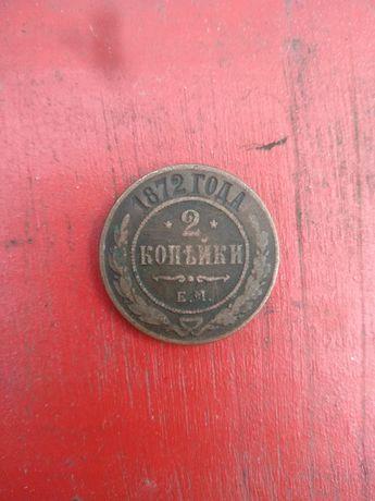 Медная монета 2 коп 1872года