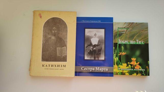 Книжки на релігійну тематику