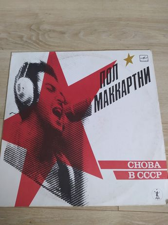 Paul McCartney Choba B CCCP - płyta winylowa